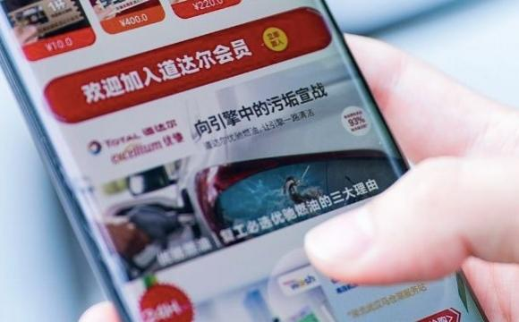Total: Kooperation mit Alibaba in China